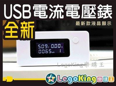【USB測試儀】《現貨當日寄出》10組記憶USB電流表 電流錶 電壓表 行動電源 檢測器 KCX-017【B0019】