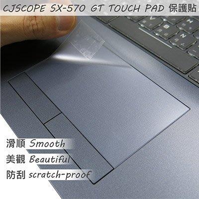 【Ezstick】喜傑獅 CJSCOPE SX-570 GT TOUCH PAD 觸控板 保護貼 台北市
