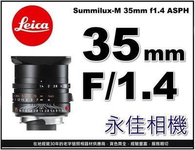 永佳相機_LEICA Summilux-M 35mm f1.4 ASPH 【平行輸入】黑色(2)