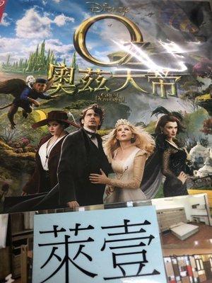 萊壹@54960 DVD【奧茲大帝】全賣場台灣地區正版片