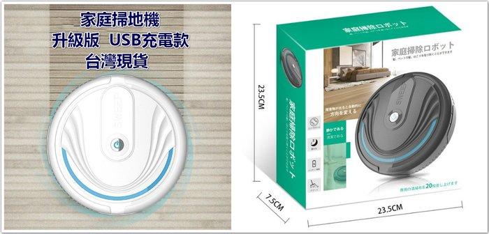 台灣現貨 智能掃地機除塵紙加購  掃地機 升級版USB充電