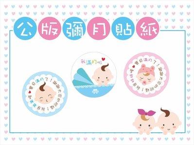 【公版現貨彌月貼紙】彌月卡 / 滿月卡片 / 周歲卡片-1張1元