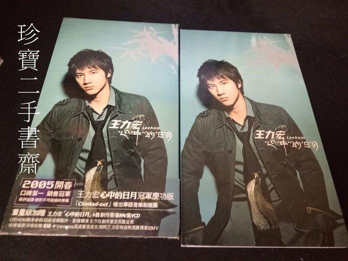 【珍寶二手書齋ct2】王力宏 : 心中的日月 - 慶功版CD+VCD