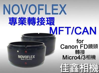 @佳鑫相機@(全新品)NOVOFLEX 專業轉接環 MFT/CAN for Canon FD鏡頭 轉接至 M4/3機身