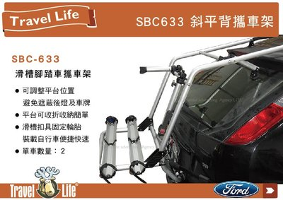   MyRack   TravelLife Focus 專用 2台式 SBC633 滑槽腳踏車攜車架 自行車架 背後架