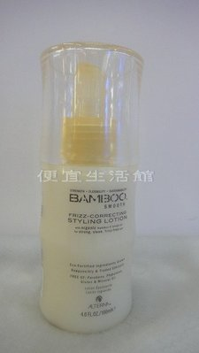 便宜生活館【免沖洗護髮】ALTERNA 歐娜 BAMBOO系列 強效保濕乳100ml(新商品)-