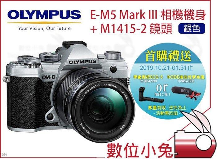 數位小兔【Olympus 銀色 E-M5 Mark III + M1415 鏡頭】首購送 ECG5握把或RODE麥克風