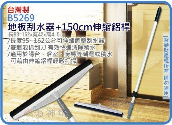 =海神坊=台灣製 B5269 16.5吋 地板刮水器+150cm二節伸縮鋁桿 水扒 刮刀 推水器 平面式水刀 6入免運