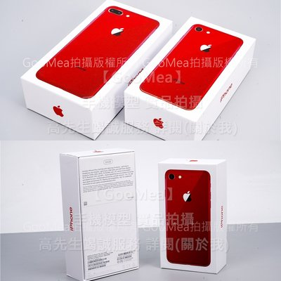 【GooMea】原廠外包裝紙盒 Apple 蘋果 iPhone 8 Plus外盒展示盒空盒外箱隔間退卡針說明書仿製空箱