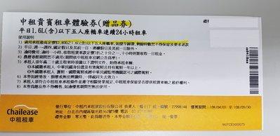 (南京復興及士林捷可面交)中租平日 租車券降價出清可租1600cc以下車型