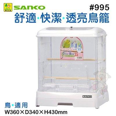*WANG*【免運】日本WILD SANKO《舒適快潔透亮鳥籠#995》透明新穎,適合小型鳥
