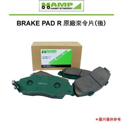 【Power Parts】HAMP 原廠來令片 (後) HONDA CR-V 3代 2007-2011