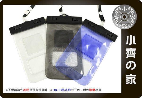 小齊的家 IPHONE 4 5 5S 三星S3 S4 SONY Z1 Z2 小米2 紅米 手機 運動臂帶 防水套 防水袋 附臂帶 DB-13