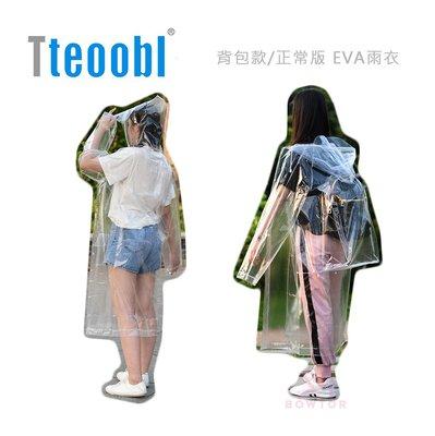 光華商場。包你個頭【Tteoobl】特比樂 雨衣 正常款賣場 口袋 防水 收納袋