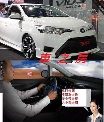 (車之房) TOYOTA 2014 VIOS 行車語音安全系統 具備速控上鎖功能 ALTIS YARIS INNOVA