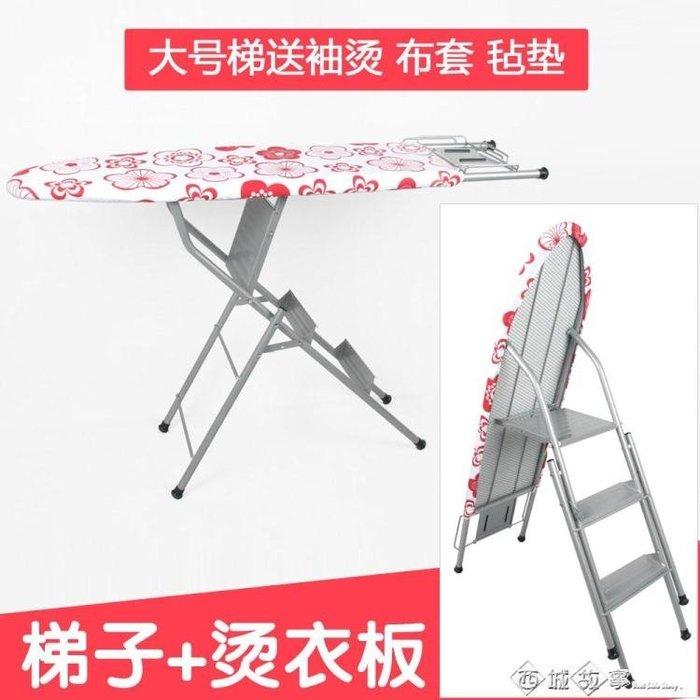 繁榮防滑梯子家用燙衣板折疊熨衣板燙臺立式穩固加大電熨斗板 QM