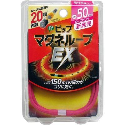 日本易利氣磁力項圈EX加強版50CM粉...