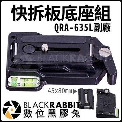 數位黑膠兔【 244 QRA-635L 副廠 快拆板 底座 組 】 快拆 1/4 底板 鏡頭 相機 單眼 配件 腳架