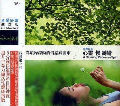 心靈慢轉彎-安撫交感 音樂紓壓進階版‧自律神經全方位調節系列 TCD3211