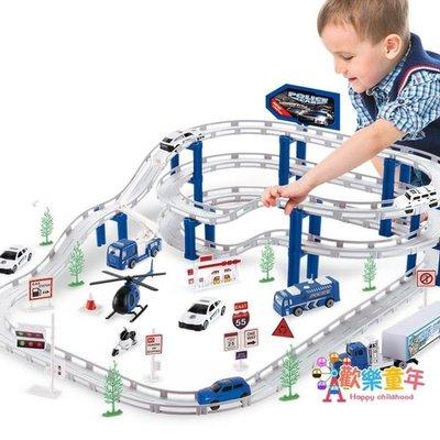 合金軌道車電動賽車小火車停車場跑道汽車賽道玩具兒童男孩 XW