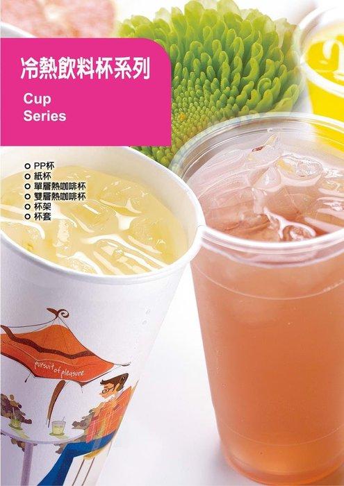 PP杯、紙杯、單層/雙層熱咖啡杯、杯架/套、冷/熱飲料杯、手提杯架、水杯、試飲杯、試吃杯、甜點杯、外帶杯