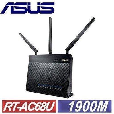 ASUS 台灣華碩公司貨 RT-AC68U C1 全新 AC1900 雙頻 無線路由器 無線分享器 三年保固