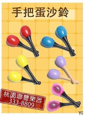 《∮聯豐樂器∮》手把蛋沙鈴75元 台灣製《桃園現貨》