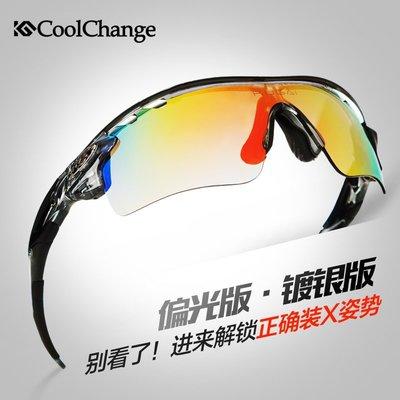 『騎行路上』酷改騎行眼鏡山地車男女通用偏光近視戶外裝備運動防風自行車眼鏡