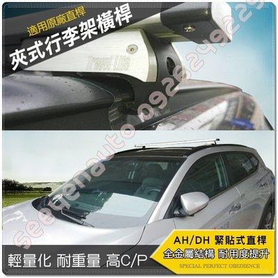 Hyundai Santa Fe 山土匪 專用鋁合金車頂架 橫桿 行李架置放架