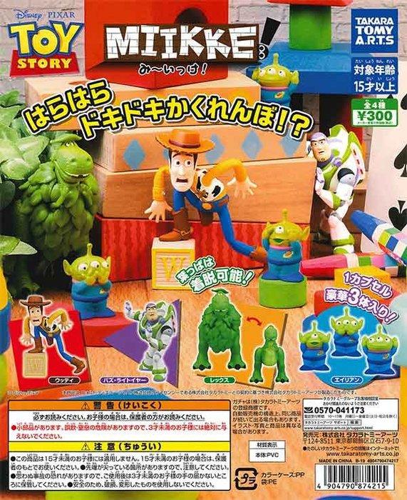 【扭蛋屋】玩具總動員躲貓貓公仔《全4款》