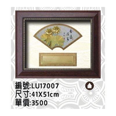 櫥窗式藝品 獎狀框 LU17007