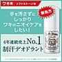 日本 COSME 大賞 Deonatulle Soft Stone 殿堂級液下止汗膏 消臭石 止汗劑 體香劑 20g
