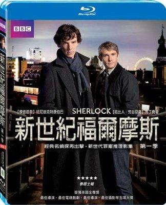 (全新未拆封)新世紀福爾摩斯 Sherlock 第一季 第1季 雙碟版藍光BD(得利公司貨)