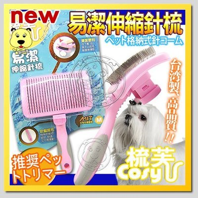 【幸福培菓寵物】Cory《梳芙》JJ-SF-001寵物易潔伸縮針梳(大) 特價335元