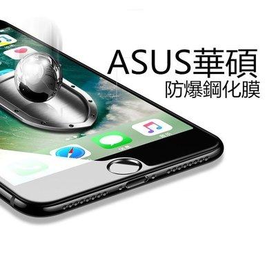 9H 電鍍 華碩 ZenFone 5 5Z ZS620KL ZE620KL 鋼化膜 玻璃貼 保護貼