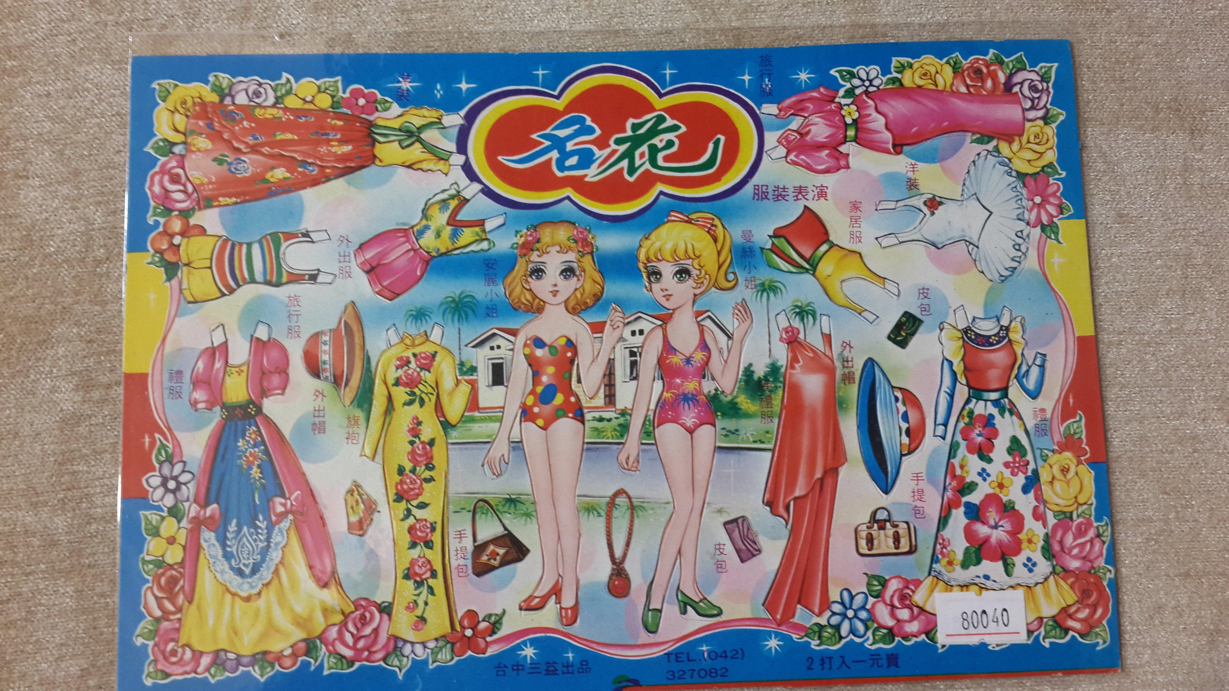 【五六年級童樂會】 早期絕版懷舊童玩紙娃娃 服裝表演 名花 (小)80040