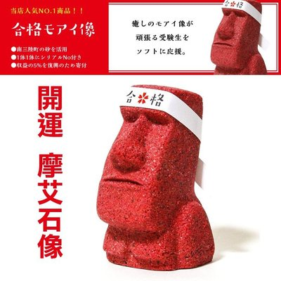 南三陸 摩艾石像 大願成就 開運 高7.5公分 復活節島 moai 石像 送禮 交換禮物 LUCI日本代購