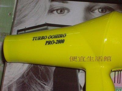便宜生活館【美髮器材】專業髮型師 專用級~耐用~華儂PRO-2800風力2段式(黃色)(免運費)
