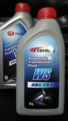【熱油網】 HOTAI ATF WS 自動變速箱油 TOYOTA ATF WS 《全面更換包裝》