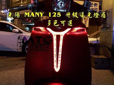 光陽 MANY 125 改導光原廠升級前後燈眉大燈小燈方向燈 飛旋踏板燈 魚眼 光圈HID LED 燈眉 導光 車底燈
