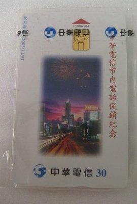 中華電信市內電話促銷IC電話卡