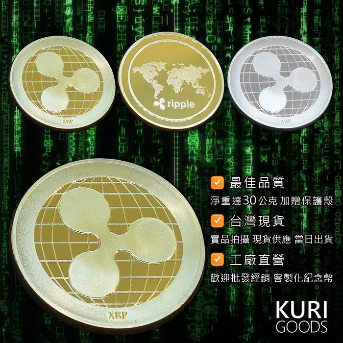 [紀念幣工坊] 台灣現貨 瑞波幣 XRP 紀念幣 加贈收藏盒 總重35公克 *金色 / 比特幣 以太幣 萊特幣 虛擬貨幣