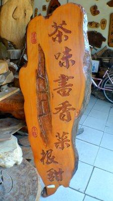 台灣雕刻大型台檜門聯掛飾-茶味書香菜根甜~可作店頭門面招牌/神明聯/佛堂聯