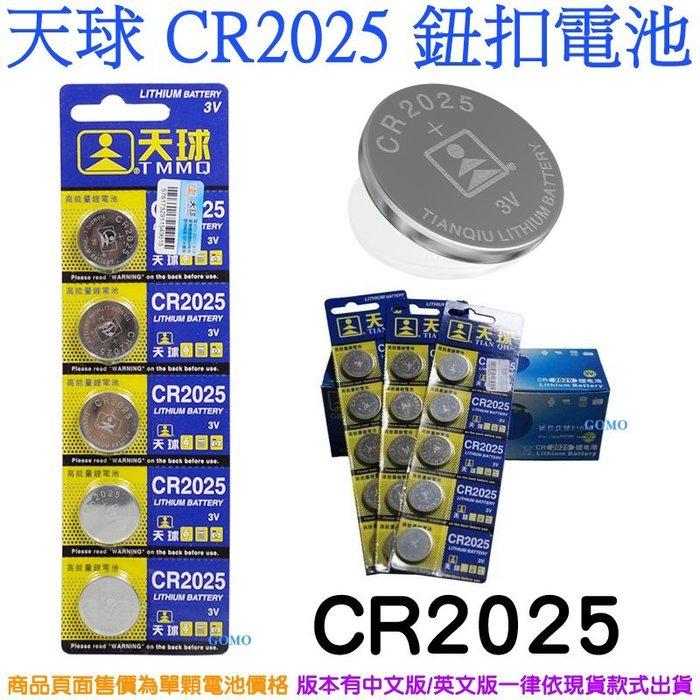 【CR2025鈕扣電池】3V CR-2025水銀電池鈕釦電池-體重計算機電子秤主機板汽車防盜遙控器性價比高MAXELL用
