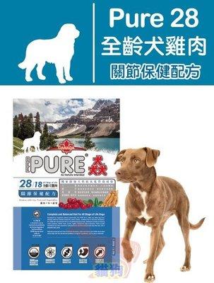 **貓狗大王**PURE 猋/ 成犬-關節保健配方/雞肉配方/1.5kg-大特價