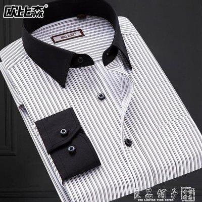 歐比森春季襯衫長袖男士條紋韓版商務休閒時尚拼色領修身冬裝襯衣