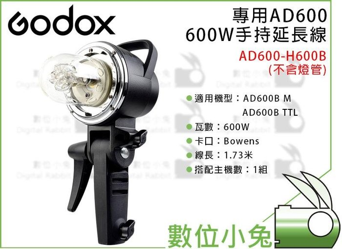 數位小兔【Godox 神牛 AD600-H600B 專用 600W 手持延長線】AD600系列 AD600 外拍燈 棚燈