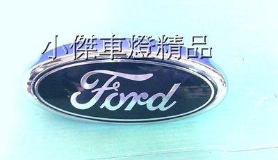 ☆小傑車燈家族☆全新福特原廠零件 focus 05-11年水箱罩標誌(旋轉式)一個400元