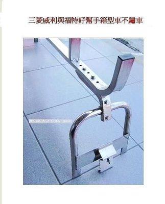 【shanda 上大莊】 載卡多/ 福利卡/ 瑞獅 威利 得利卡牛角車頂架/專用不鏽鋼行李架