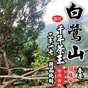 白鶯山千年茶王,2017年單一純料春茶,千年等級,古樹普洱生餅,普洱茶
